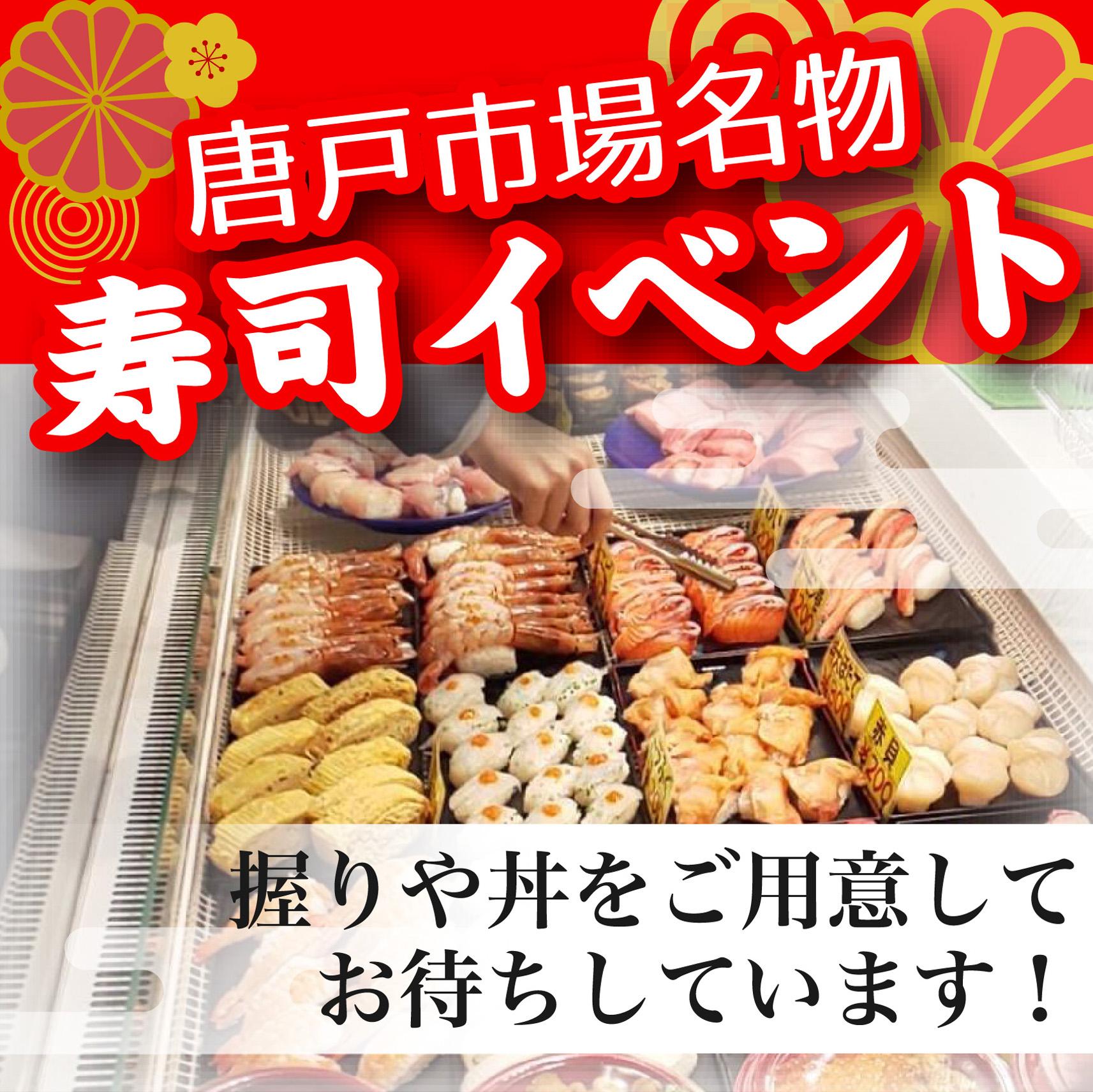 寿司イベント
